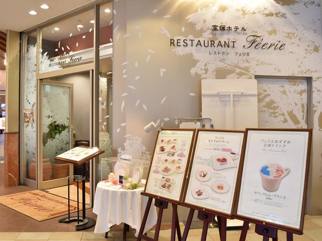 宝塚ホテル レストランフェリエ