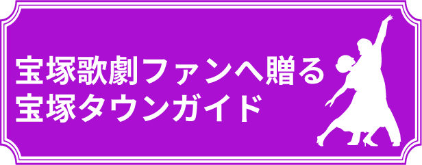 宝塚歌劇ファンへ贈る宝塚タウンガイド